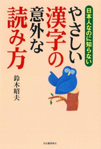 日本人なのに知らない やさしい漢字の意外な読み方