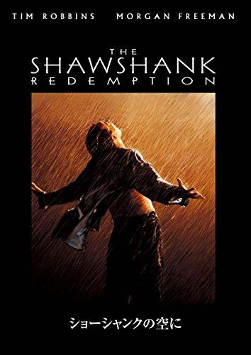 ショーシャンクの空に(初回限定生産) [DVD]