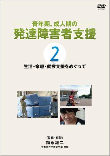 青年期、成人期の発達障害者支援 第2巻 生活・余暇・就労支援をめぐって [DVD]