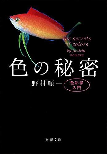 色の秘密 色彩学入門 (文春文庫)の詳細を見る