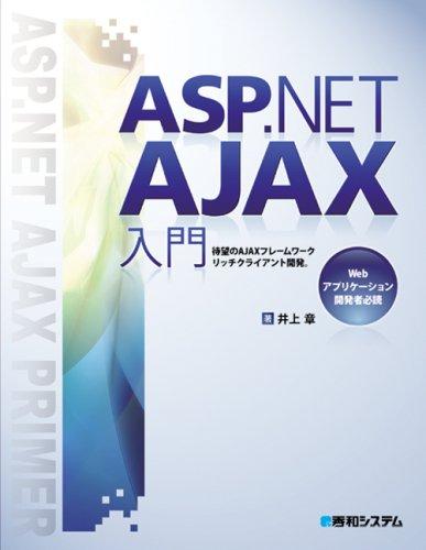 ASP.NET AJAX入門