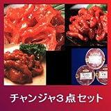 究極の3点セット!本場韓国産海鮮キムチ/チャンジャ・タコ・イカキムチ 選りすぐりの商品をまずはセットでお試しください