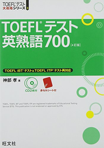 【CD2枚付】TOEFLテスト英熟語700 4訂版 (TOEFL(R)大戦略) -