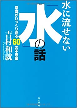 Wonder (Kadokawa Bunko) of 60 talk common sense is not Nagase of water