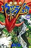 金色のガッシュ!! 30 (30) (少年サンデーコミックス)