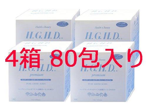 HGHD premium HGHDプレミアム4箱80袋入