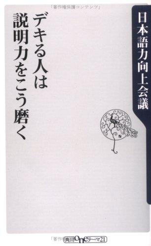 デキる人は説明力をこう磨く (角川oneテーマ21)