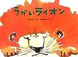 うがいライオン (チューリップえほんシリーズ)