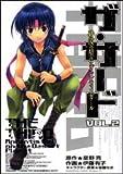 ザ・サード―砂漠の星のアプレンティスガール (VOL.2) (角川コミックスドラゴンJr. (KCJ94-2))