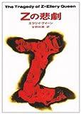 【ネタバレ】「Zの悲劇」 エラリイ・クイーン