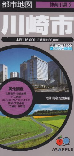 都市地図神奈川県