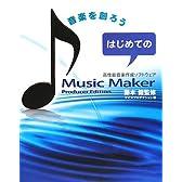 はじめてのMusic Maker