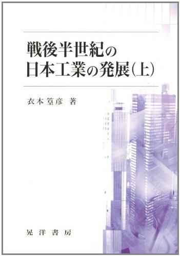 戦後半世紀の日本工業の発展〈上〉