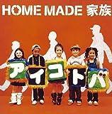 アイコトバ♪HOME MADE 家族