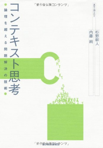 Amazon.co.jp: コンテキスト思考 論理を超える問題解決の技術: 杉野 幹人, 内藤 純: 本