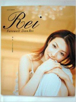 檀れい さよなら写真集 Farewell Dan Rei