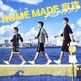 HOME_MADE_家族 キミガイタカラ