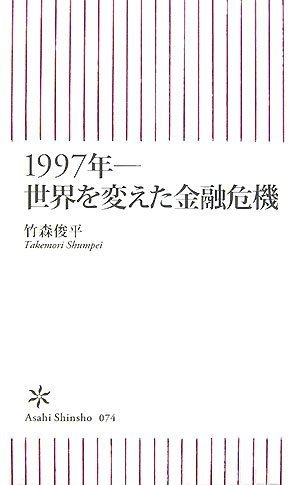 1997年――世界を変えた金融危機