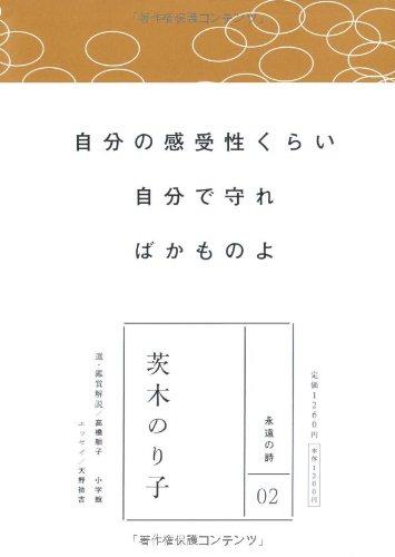永遠の詩 2 茨木のり子