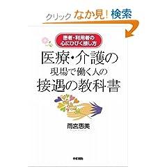 医療・介護の現場で働く人の接遇の教科書