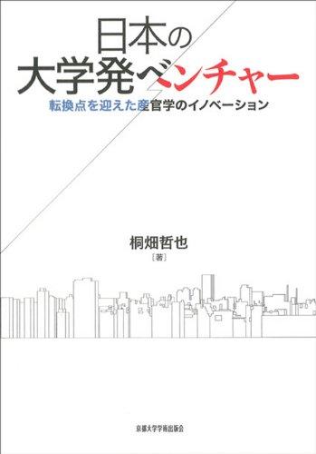 日本の大学発ベンチャー―転換点を迎えた産官学のイノベーション