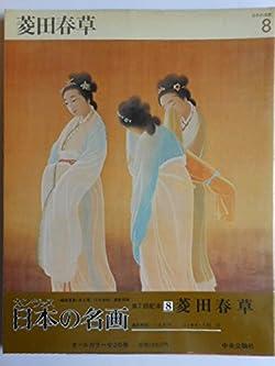 カンヴァス日本の名画〈8〉菱田春草 (1979年)