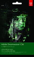 Adobe Dreamweaver CS6 3ヶ月版 [ダウンロードカード]
