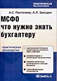 img - for MSFO: chto nuzhno znat' bukhgalteru book / textbook / text book
