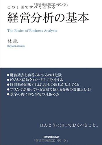 この1冊ですべてわかる 経営分析の基本