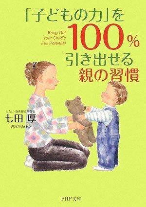 「子どもの力」を100%引き出せる親の習慣