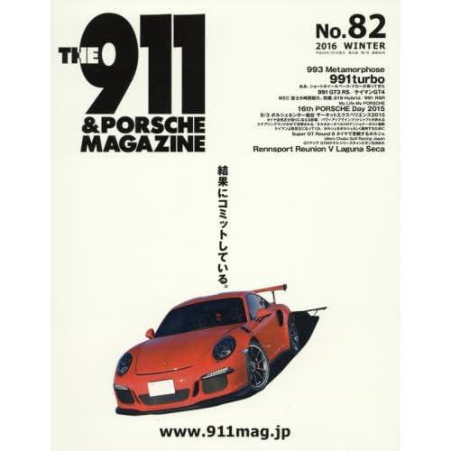 THE911&PORSCHE MAGAZINE(ポルシェマガジン) 2016年 01 月号 [雑誌]