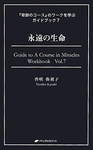 永遠の生命 (『奇跡のコース』のワークを学ぶガイドブック7)
