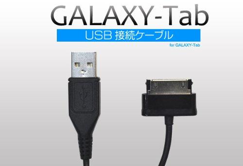 docomo(ドコモ) GALAXY-Tab SC-01C専用 USBケーブル
