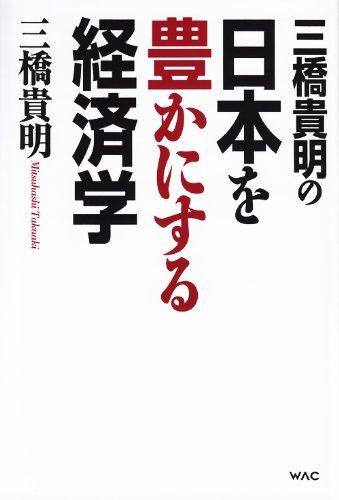 三橋貴明の日本を豊かにする経済学
