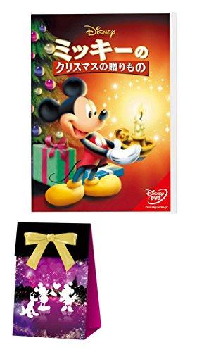 【早期購入特典あり】ミッキーのクリスマスの贈りもの(限定ギフトパック付) [DVD]