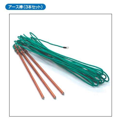 アポロ 電気柵用 アース棒 (3本セット) 【直径12mmφ×長さ300mm(アース棒は3連結です)】電柵資材 AP-AS113-3