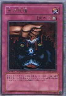 遊戯王シングルカード 血の代償 レア dt06-jp049