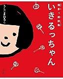 いきるっちゃん―博多っ娘詩集