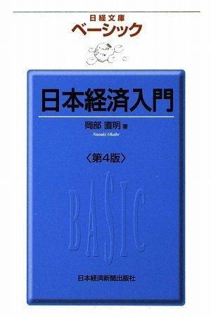ベーシック日本経済入門<第4版>