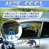 自動車ファン AUTO COOL(オートクール) 車用 エンジン始動時のカーエアコンの効果も早くなります ソーラーファン オートクールファン 太陽パネル
