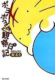 ポヨポヨ観察日記 3 (バンブーコミックス 4コマセレクション)