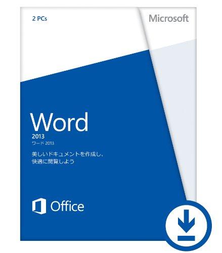 Microsoft Office Word 2013 [オンラインコード] [ダウンロード] (PC2台/1ライセンス)