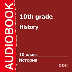 History for 10th Grade [Russian Edition] | [V. Suvorova]