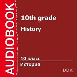 History for 10th Grade [Russian Edition] | [V. Suvorova]