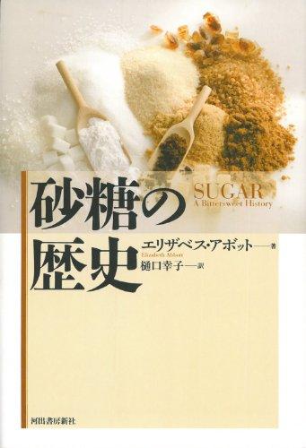 砂糖の歴史
