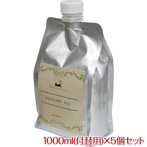 純度99.9%スクワランオイル1000ml付け替え用×5個セット 最高品質スキンケアオイルで、クレンジング、乳液や美容液にも最適