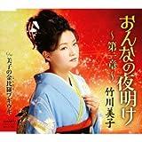 美子の金比羅ブギウギ-竹川美子