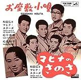 お座敷小唄 (MEG-CD)