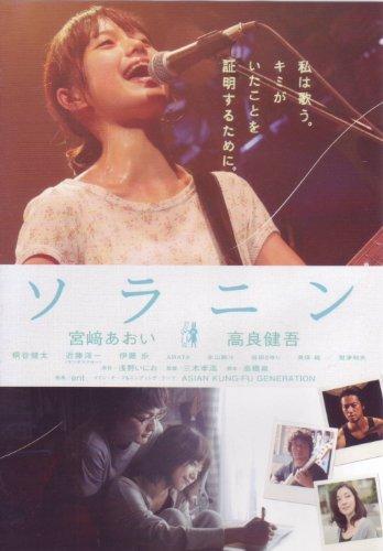 ソラニン [宮崎あおい/高良健吾]|中古DVD [レンタル落ち] [DVD]