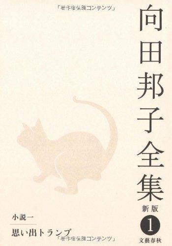 向田邦子全集〈1〉小説1 思い出トランプ